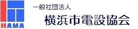 一般社団法人 横浜市電設協会